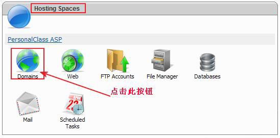 Arvixe中删除域名图文教程