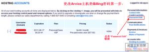 Arvixe主机修改Billing账户密码方法