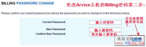 美国Arvixe主机修改Billing账户密码方法