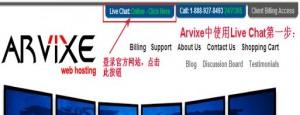 Arvixe主机中在线Live Chat使用方法