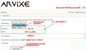 美国Arvixe主机在线Live Chat使用方法