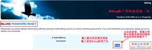 Arvixe虚拟主机找回忘记Billing账户和密码方法