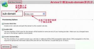 Arvixe虚拟主机直接添加子域名的方法